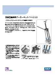 SKF玉軸受引抜用プーラー TMMD 表紙画像