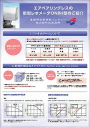 【技術解説資料】エアベアリングレスのレオメータ『ONRH型』 表紙画像