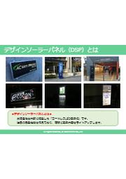 【公園用途事例集】コードレスで光るLED内照式サイン 表紙画像