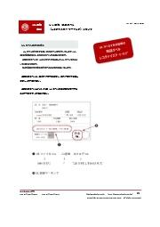 UL規格 現品ラベル(レコグナイズド・マーキング) 表紙画像