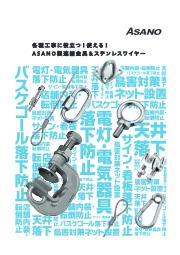連結金具とステンレスワイヤーを使った『シーン別 落下防止事例集』 表紙画像
