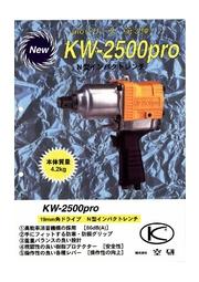 中型タイヤ作業用 インパクトレンチ KW-2500pro 表紙画像