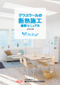 【アクリア】グラスウールの断熱施工 推奨マニュアル