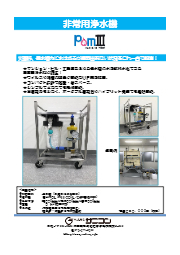 非常用浄水機『Pom III』 表紙画像
