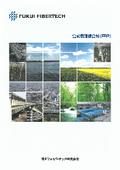 合成樹脂複合材(FRP) 製品カタログ