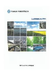 合成樹脂複合材(FRP) 製品カタログ 表紙画像