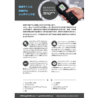 SPM計測器 ベアリングチェッカー BC200 表紙画像