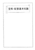 【資料】空気・配管基本知識 表紙画像
