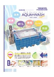 前処理洗浄機「AQUA WASH light TWS-LS500」 表紙画像