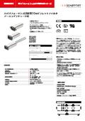 IECインレットフィルタ『FN 9255Eシリーズ』