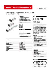 IECインレットフィルタ『FN 9255Eシリーズ』 表紙画像