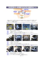 【施工例】既設人孔へ新設管接続・流入管が複数で高低差があるケース 表紙画像