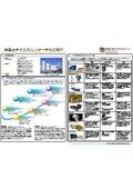 株式会社富士テクニカルリサーチ 会社案内 表紙画像