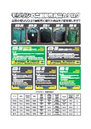 「モリリンの高耐候性商品カタログ」 表紙画像