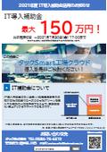 【IT導入補助金2021対象】タックSmart工場クラウド