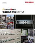 電源関連製品シリーズ カタログ 表紙画像