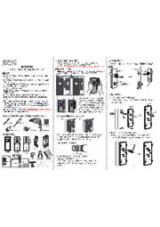 電子錠「EPIC」【ES-F700G】取り付け方法説明書 開き戸 ES-F700G 表紙画像
