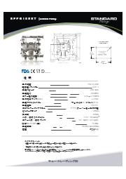 (STD)FDA AODD エアー式サニタリダイアフラムポンプ(1.5S,PTFE/EPDM) 表紙画像