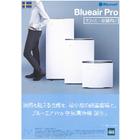 空気清浄機『ブルーエア Pro』 表紙画像