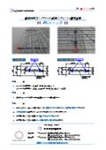 連続鉄筋コンクリート舗装のタイバー固定金具『FKキャッチ』