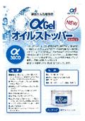 漏油補修材『αGelオイルストッパー』製品資料