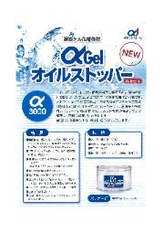 漏油補修材『αGelオイルストッパー』製品資料 表紙画像