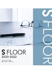 【カタログ】各種施設向けフロア見本帳「2020-2022 Sフロア」 表紙画像