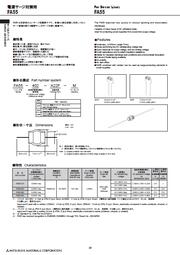 電源サージ対策用サージアブソーバ FA55 表紙画像