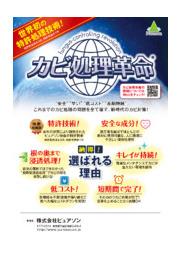 『カビ処理革命』 表紙画像