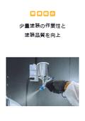 【事例紹介】少量塗装の作業性と塗装品質を向上