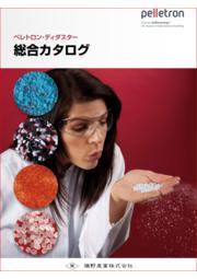 プラスチックペレット用異物分離除去装置 表紙画像