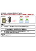 HCFC225代替洗浄システム『パインアルファ ST-350VF』 導入事例