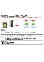 HCFC225代替洗浄システム『パインアルファ ST-350VF』 導入事例 表紙画像