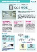 【新登場】扉の遠隔監視システム<KOSMOS(コスモス)>製品リーフレット