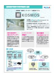 【新登場】扉の遠隔監視システム<KOSMOS(コスモス)>製品リーフレット 表紙画像