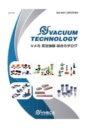 【VMECA】真空機器総合カタログ 表紙画像