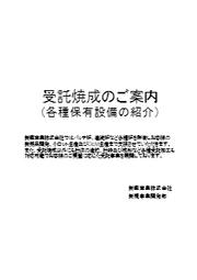 新興窯業株式会社 『受託加工(焼成、熱処理、成形など)事業』 表紙画像