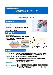 【製品カタログ】2室コスモパック 表紙画像