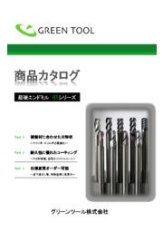 『超硬エンドミル GTシリーズ 商品カタログ』 表紙画像