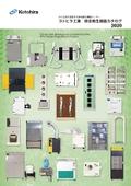コトヒラ工業 総合衛生機器カタログ 2020/コトヒラ工業 表紙画像