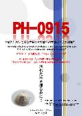 PH-0915「強アルカリ性複合汚濁水対応型処理剤」 表紙画像