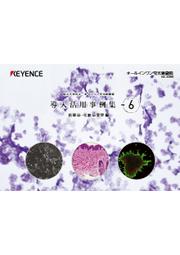 蛍光顕微鏡『BZ-X800』導入活用事例集(角化細胞・角層評価・細胞遊走・小核試験・ダブルエマルション・皮膚表皮層) 表紙画像