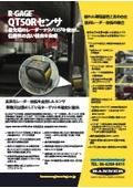 位置センサ| レーダーセンサ R-GAGE「QT50R」 表紙画像