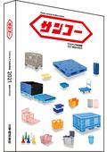 【完全版の無料進呈実施中】プラスチック物流機器 2021年度版総合カタログ ※ダイジェスト版