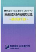 【技術資料】絶縁素材の加工ノウハウ集 ~曲げ加工編~