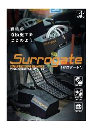 汎用遠隔操縦装置「サロゲート」 表紙画像