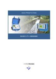 超音波流量計 開水路用ドップラー式超音波流量計「DX25-PRO&PX-PCM4」 表紙画像