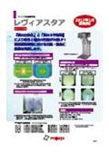 【CITE JAPAN 2019出展】高粘度の分散混合に対応 バッチ式高速攪拌機(ミキサー) :レヴィアスタア(R)