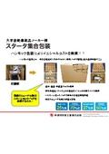【改善事例資料】スタータ集合包装|中津川包装×大手自動車部品メーカー 表紙画像