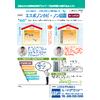 製品カタログ[エスポノンカビ・ノン結露シートタイプ] 20190904.jpg